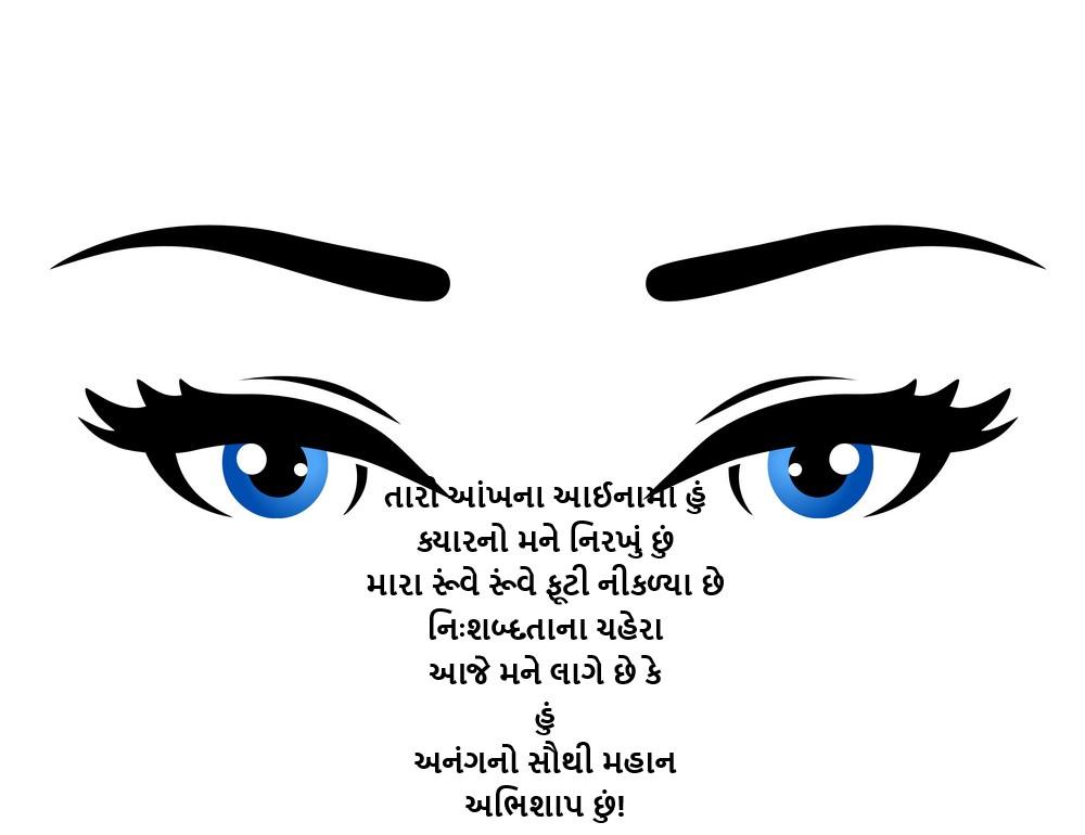 આંખો સમગ્ર વ્યક્તિત્વનો અરીસો છે.