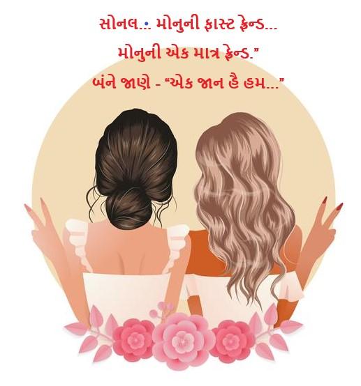 મિત્રતા એ અકારણ, બિનશરતી અને મધુર સંબંધ છે.